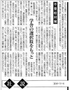 20141104東京新聞 不登校対策学舎の選択肢をもっと