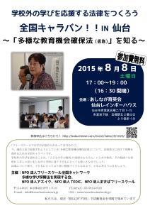 2015kyanpen_sendai