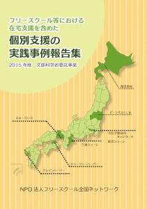 jissenjirei