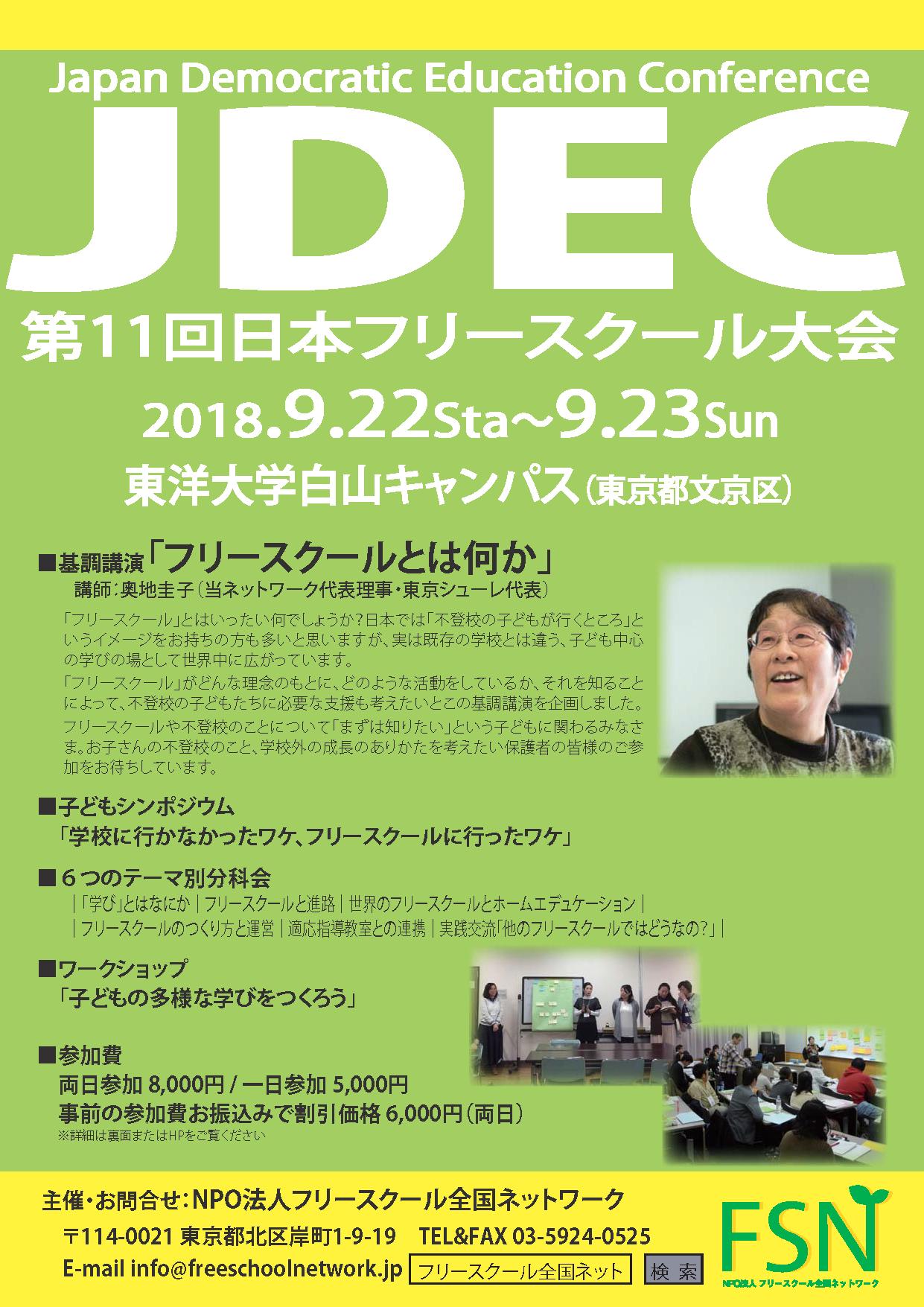 第11回JDECチラシ